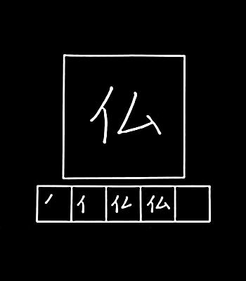 kanji buda, perancis