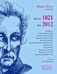 Από το 1821 στο 2012