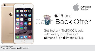 Eid Offer On Iphone In Bangladesh - Get Instant Discount On Every Iphone 6 Or Iphone 6 Plus.