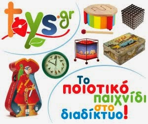 Toys.gr