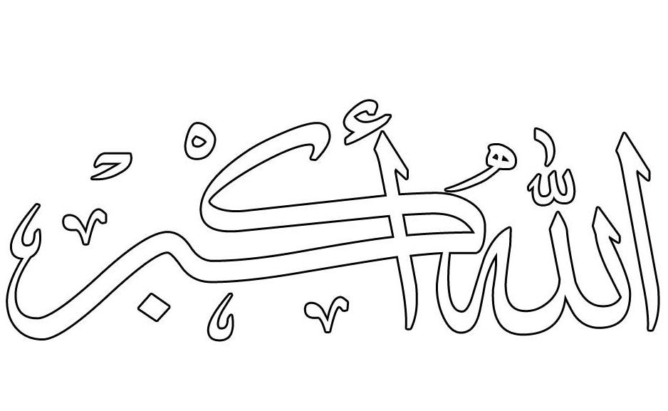 Download 17 buah gambar mewarnai kaligrafi Islam yang Mewarnai Gambar ...
