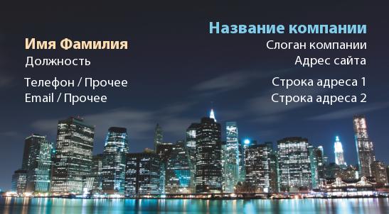 http://www.poleznosti-vsyakie.ru/2013/05/vizitka-rijetora-nochnoj-new-york.html