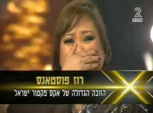 Rose Fostanes, X Factor Israel grand winner