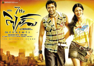 7th sense songs in telugu free download