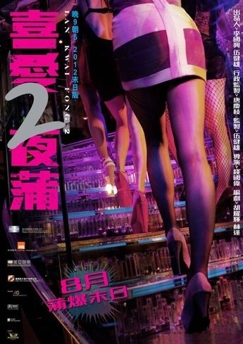 Lan Qu Phng phn 2 - Lan Kwai Fong 2-2012 vietsub