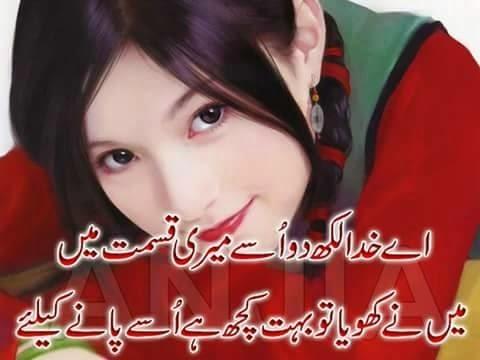 Urdu Poetry, Sad Poetry, Urdu Shayari, Urdu Jokes, Urdu Ghazals ...