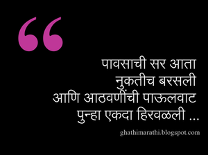 marathi kavita poems on rain for rainy season or paus