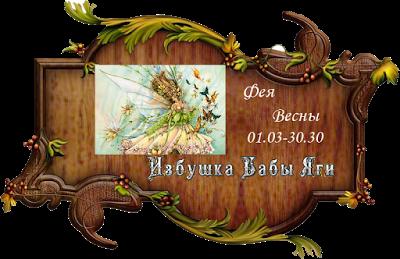 """+++Задание """"Фея весны"""" до 01/04"""