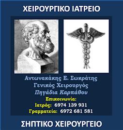 ΧΕΙΡΟΥΡΓΙΚΟ ΙΑΤΡΕΙΟ - ΣΗΠΤΙΚΟ ΧΕΙΡΟΥΡΓΕΙΟ ΚΑΡΠΑΘΟΥ