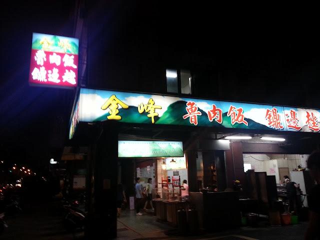 台北滷肉飯系列(一)-『金峰滷肉飯 』