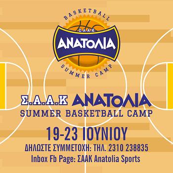 Summer Basketball Camp από το Ανατόλια