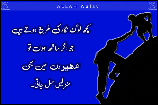 Kuch Logg Nigahon Ki Tarhan Hotay Hen - Urdu Friendship Wallpapers
