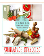 """Кулинарное искусство"" до 5 апреля"