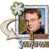 Я - дизайнер scrappaper.ru