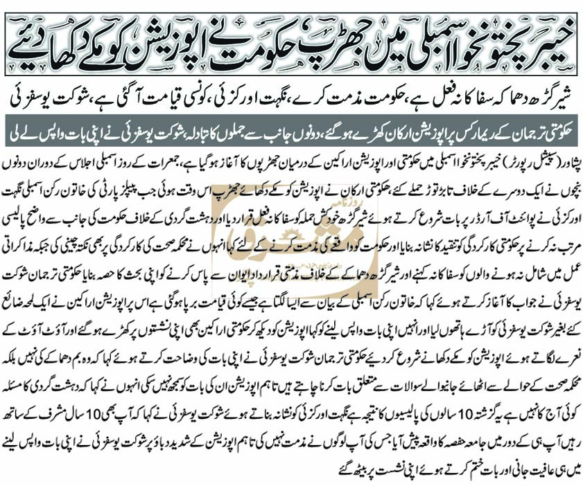PTI KPK Assembly outbirst