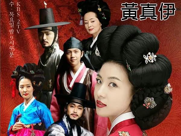 黃真伊 Hwang Jin Yi