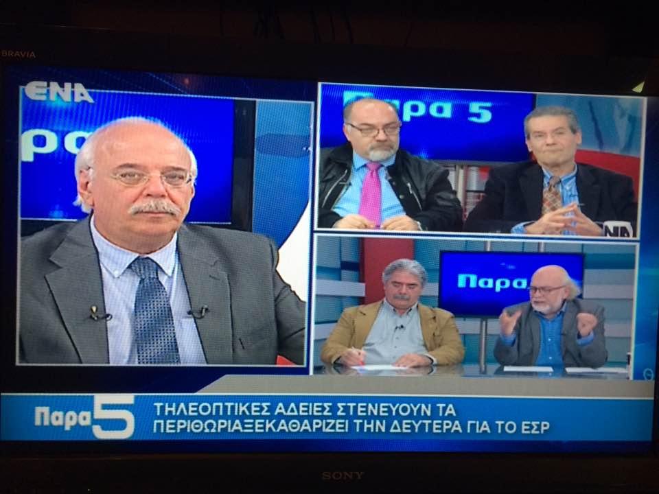 """ΕΝΑ Channel Καβάλας 28-10-2016 εκπομπή """"Παρά 5"""" του Σπ. Λάτσα,Θέμα: Αντισυνταγματικός ο νόμος Παππά"""