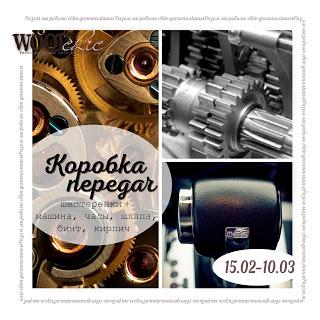 """+++Задание №32 """"Коробка передач"""" с ОЭ до 10/03"""
