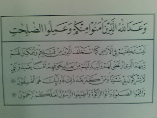 itulah contoh dari kaligrafi naskah ini meskipun sama dalam ayat tapi