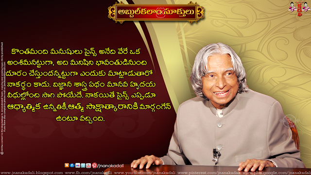 Here is a New Telugu Language best Abdul Kalam Inspiring Pictures online, Latest Telugu quotations on Abdul Kalam, Best HD Abdul Kalam Quotes images in Telugu, daily Speech in Telugu Abdul Kalam Words, Top and Best Telugu Language Abdul Kalam Heart Touching Quotes pictures, Nice Inspirational Abdul Kalam Personality Telugu Quotes and Images, Honesty Quotes in Telugu Language by Abdul Kalam,Great Inspiring Memorable Abdul Kalam Telugu quotes and Nice Images, motivated Telugu Inspiring Quotes Images by Abdul kalam, Abdul Kalam Telugu Memories Quotes Wallpapers, Latest Telugu Abdul kalam Stories and Inspiring Messages,Great Change Yourself Quotations by Sir Abdul Kalaam in Telugu