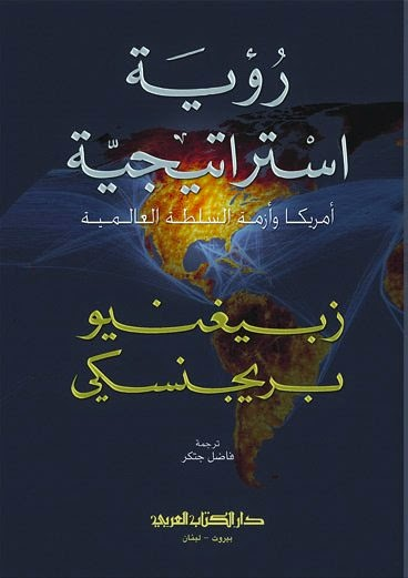 رؤية استراتيجية: أمريكا وأزمة السلطة العالمية - زبيغنيو بريجنسكي pdf