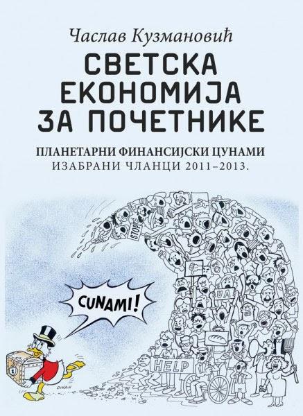"""""""Светска економија за почетнике: Планетарни финансијски цунами"""""""