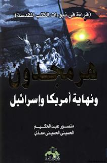 حمل كتاب هرمجدون ونهاية أمريكا وإسرائيل - منصورعبد الحكيم الحسيني الحسيني معدي