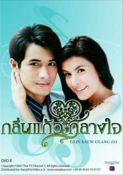 Klin Kaew Klang Jai (Orange Jasmine Scent)