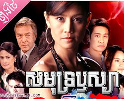 [ Movies ] Samut Rusya - Thai Drama In Khmer Dubbed - Thai Lakorn - Khmer Movies, Thai - Khmer, Series Movies