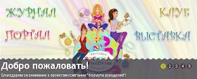 """Благотворительный стол рукоделок на выставке """"Формула Рукоделия. Весна 2012"""""""