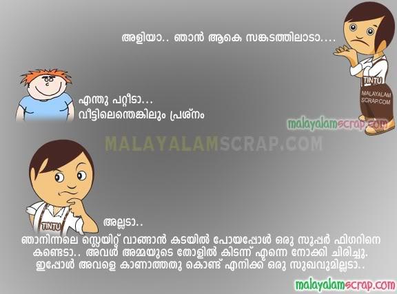 ... .blogspot.com/2012/03/tintumon-funny-malayalam-jokes-comedy.html