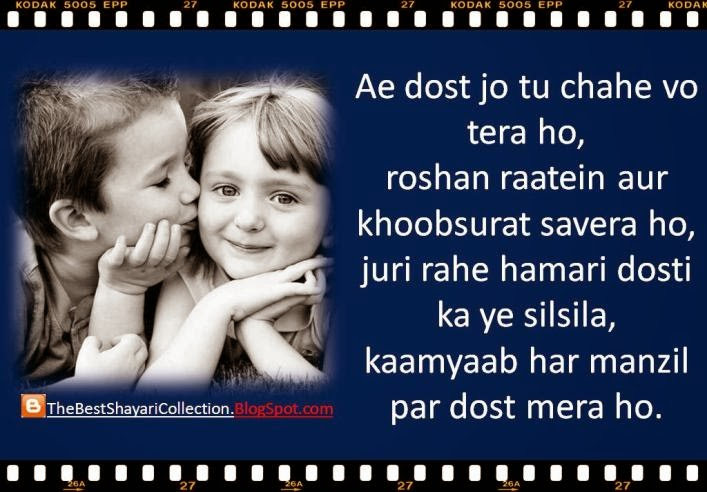 Dosti Shayari on Image wallpaper