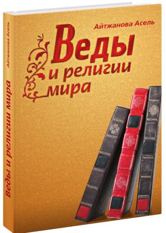 Айтжанова А.К. Веды и религии мира