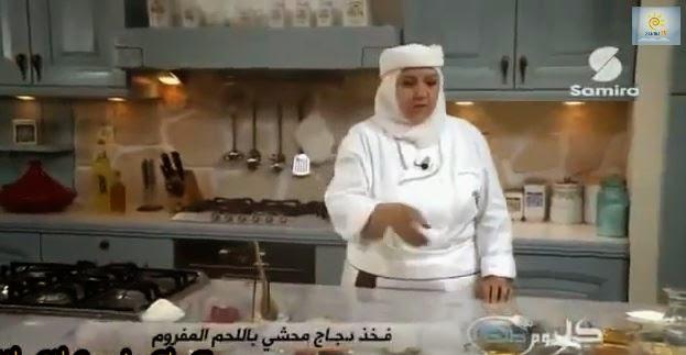 ... دجاج محشي باللحم المفروم samira tv samira tv