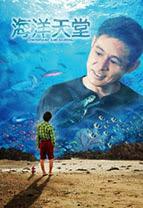 Phim Thiên Đường Hải Dương