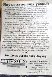 ΠΟΛΙΤΙΚΗ/ ΑΝΤΙΣΧΟΛΕΙΟ