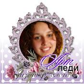 Татьяна дизайнер