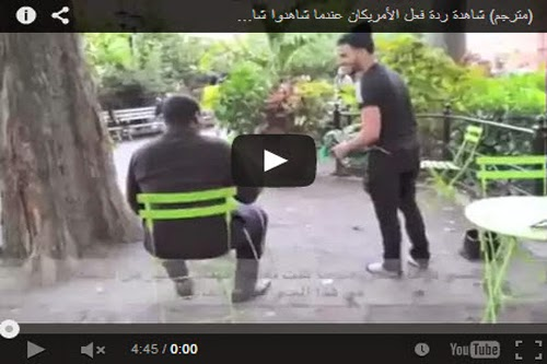 شاهد ردة فعل الأمريكان عندما شاهدوا شاب مسلم يصلي في الأماكن العامة !!