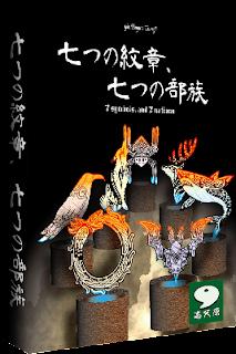7つの紋章、7つの部族