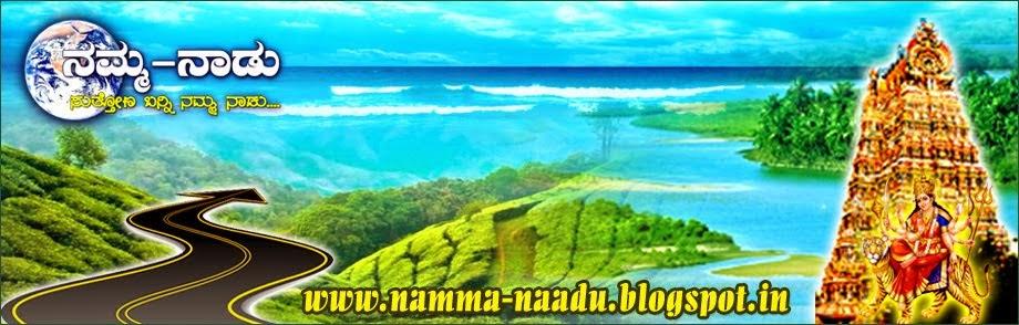 ನಮ್ಮ - ನಾಡು  : Namma Naadu