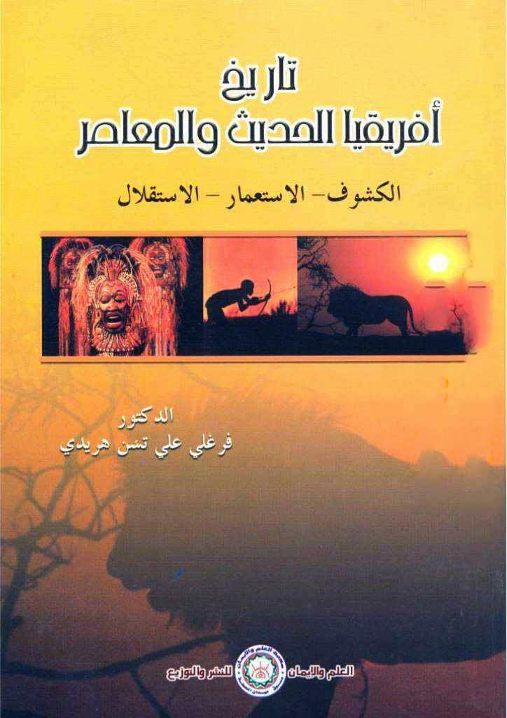 تاريخ أفريقيا الحديث والمعاصر: الكشوف، الاستعمار، الاستقلال لـ فرغلي علي تسن هريدي