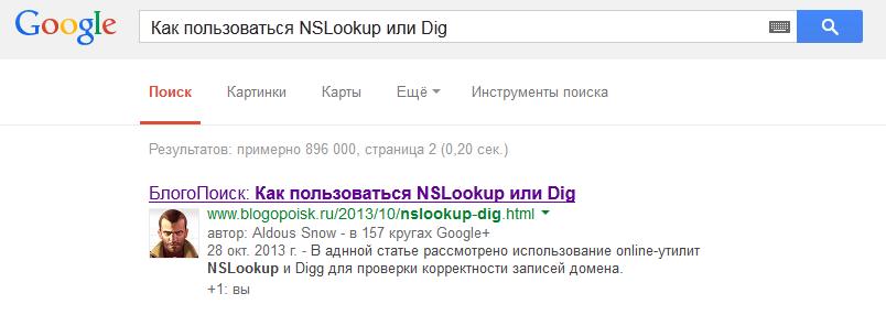 Изображение из профиля Google+ в сниппете ссылки