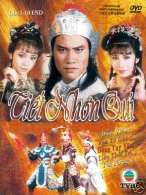 Tiết Nhân Quí - The Legend Of The General Who Never Was (1985) - USLT - 20/20