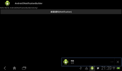 通知生成器 (Notification.Builder)