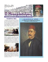 Τεύχος 6 Ιούνιος 2010