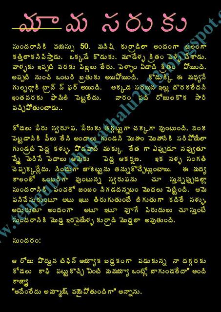 New Telugu Modda pooku 2013 stories Latest Telugu Booth Kathalu