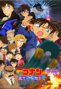 watch Detective Conan THE SNIPER FROM ANOTHER DIMENSION 2014 watch movie online streaming free watch latest movies online free streaming full video movies streams free