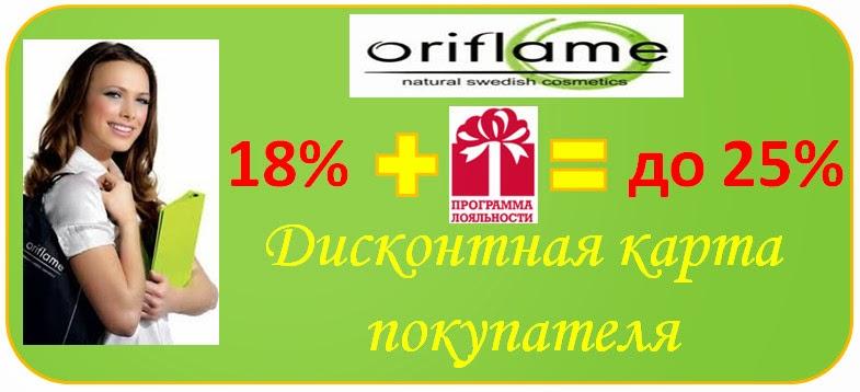 Получить подарок от орифлейм 62