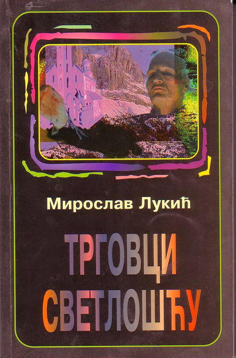 ТРГОВЦИ СВЕТЛОШЋУ, роман Беле Тукадруза (алиас М. Лукића)