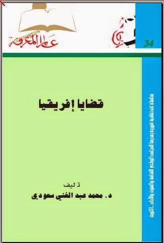 قضايا إفريقية - محمد عبد الغني سعودي pdf